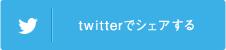 twitterでシェアする