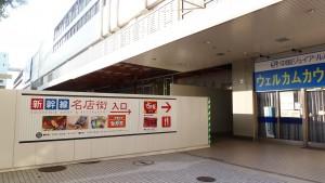 工事中の広島駅