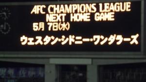 ACL決勝ラウンド告知掲示