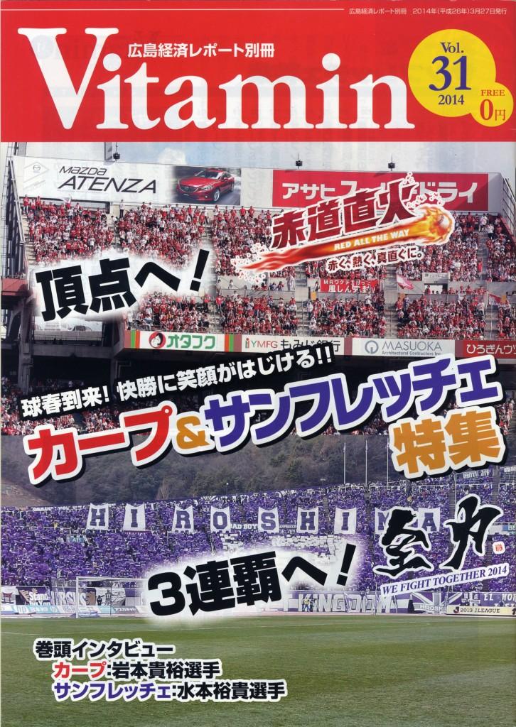 2014年版Vitaminn(ビタミン)表紙