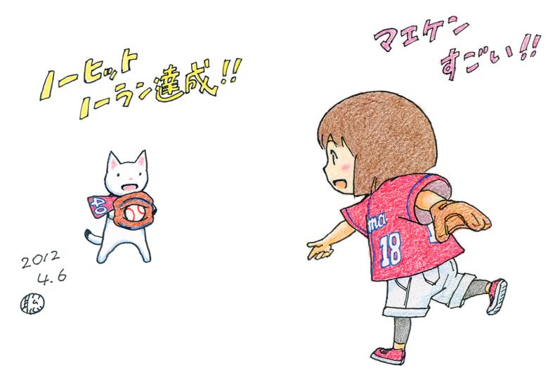 田中さんイラスト、マエケン、ノーヒットノーラン