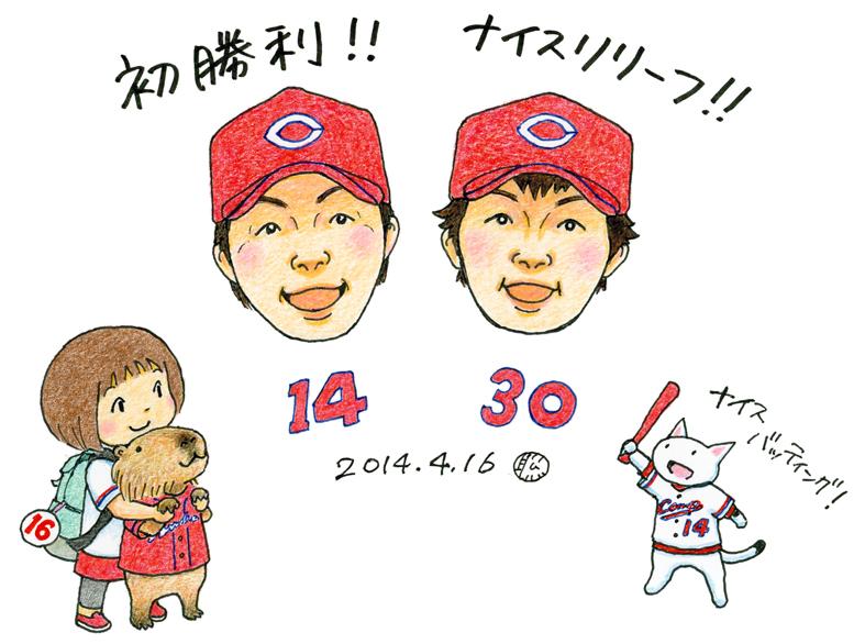 田中聡さんイラスト、大瀬良と一岡