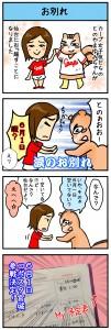 カチカチカープ「カープ女子編」