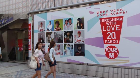 広島パルコ壁面にマエケンらのポスター