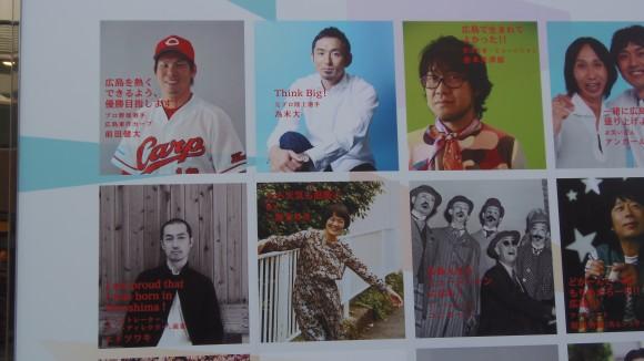 広島パルコポスターのマエケンや為末大さん
