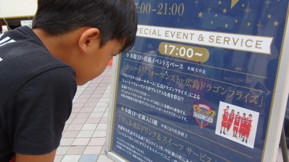 広島ドラゴンフライズのポスターを見入る男の子