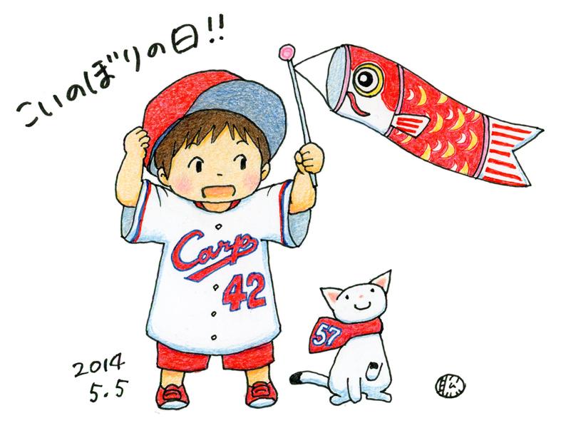 田中聡さんイラスト、こいのぼり