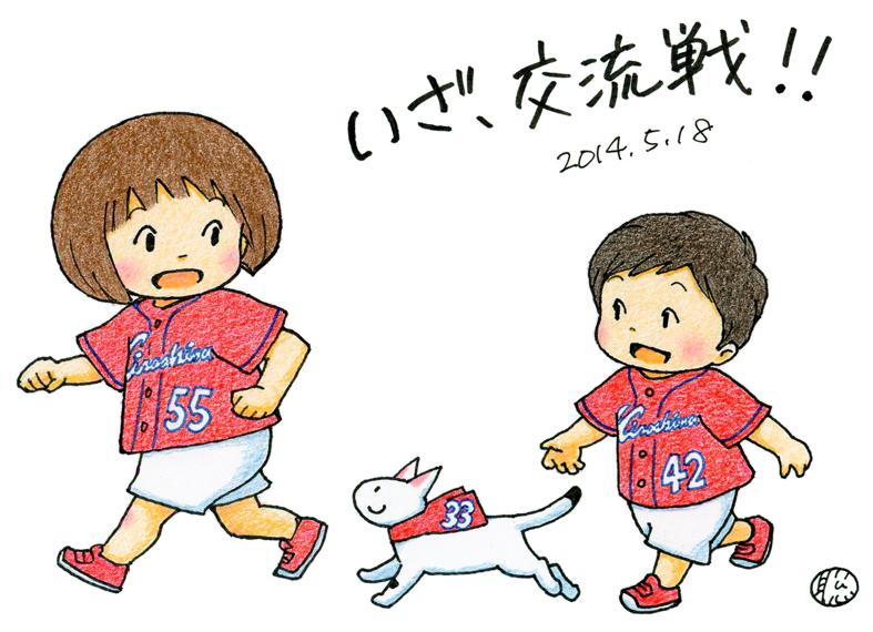 田中聡さんイラスト、いざ交流戦へ