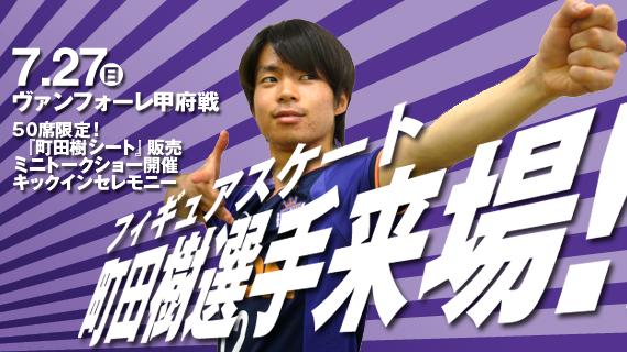 町田樹選手サンフレに来る!