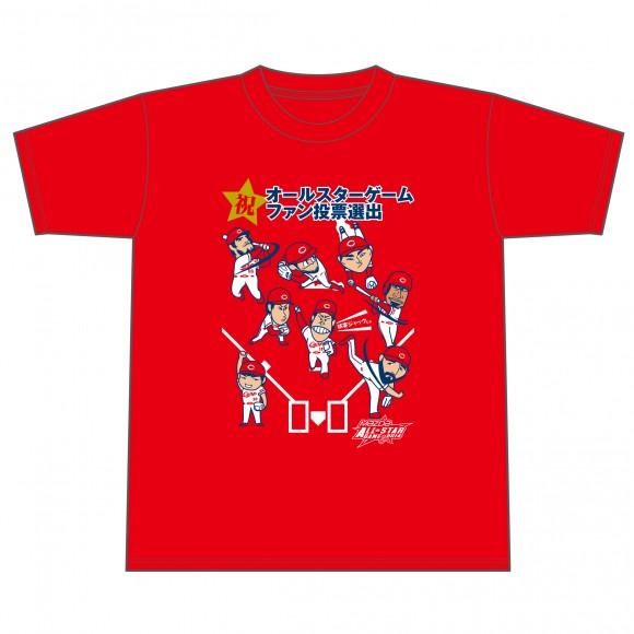 カープオールスター出場記念Tシャツ