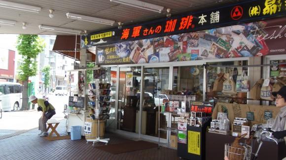 海軍さんの珈琲店
