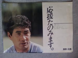 お宝グッズ・浩二さんJRポスター
