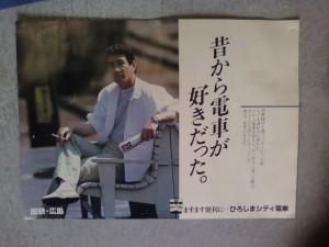 お宝グッズ・浩二さんシティー電車ポスター