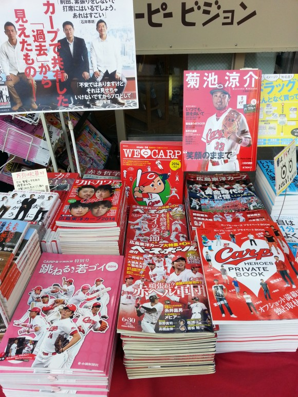 書店店頭に並ぶカープ本