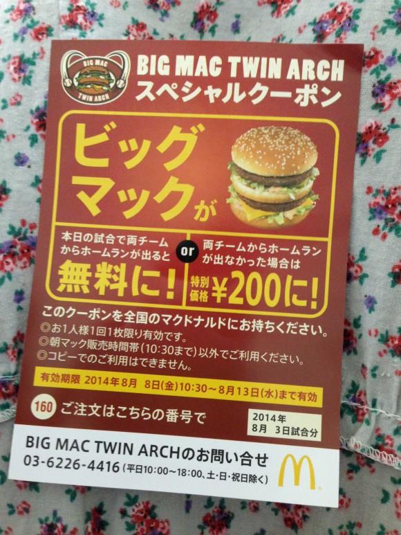 ちかちゃん・東京ドームマック無料券