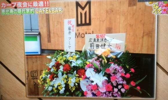 MOTELサンフレ・カープ花束