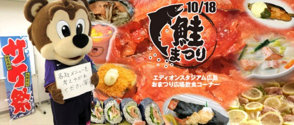 サンフレッチェ広島鮭祭り