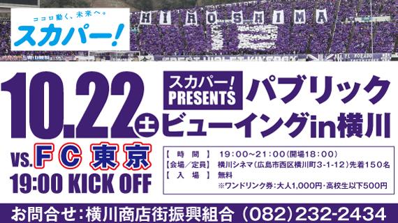 横川シネマPV2014年10月22日
