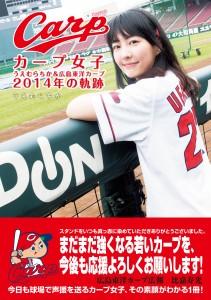 『カープ女子 うえむらちか&広島東洋カープ 2014年の軌跡』