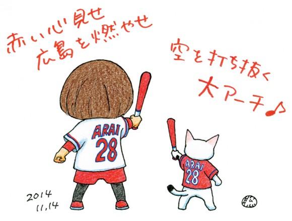 田中聡さん作品、背番号28新井
