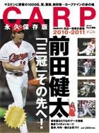 CARP2010-2011永久保存版