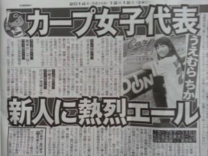 うえむらちかさん、新人選手エール記事2014念12月12日