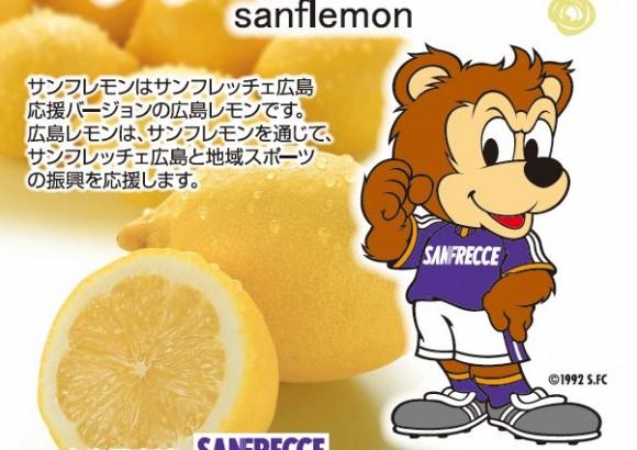 サンフレモン