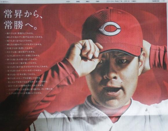 中国新聞2月1日緒方監督