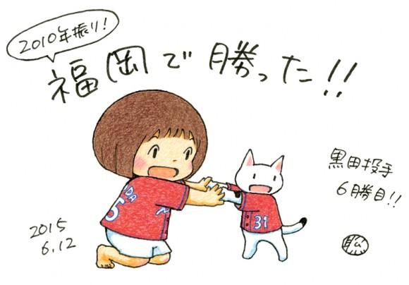 田中聡さん作品福岡で勝利