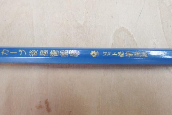 カープ鉛筆