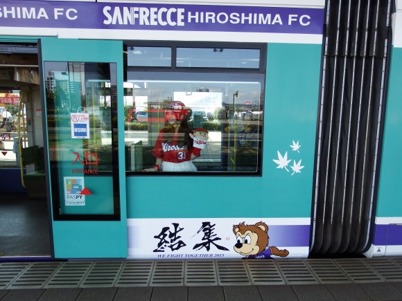 サンフレッチェ広島電車
