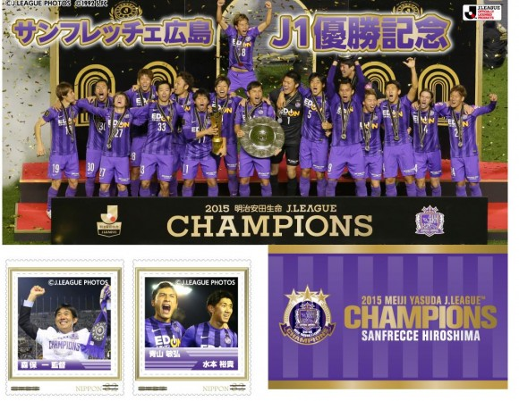 J1優勝記念切手