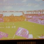 Hiroshima Peace Memorial Stadium