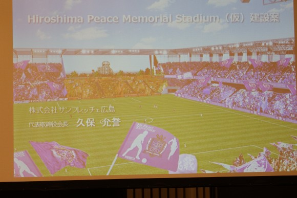 Hiroshima Peace Memorial Stadium