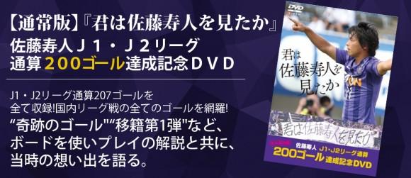 寿人DVDバナー