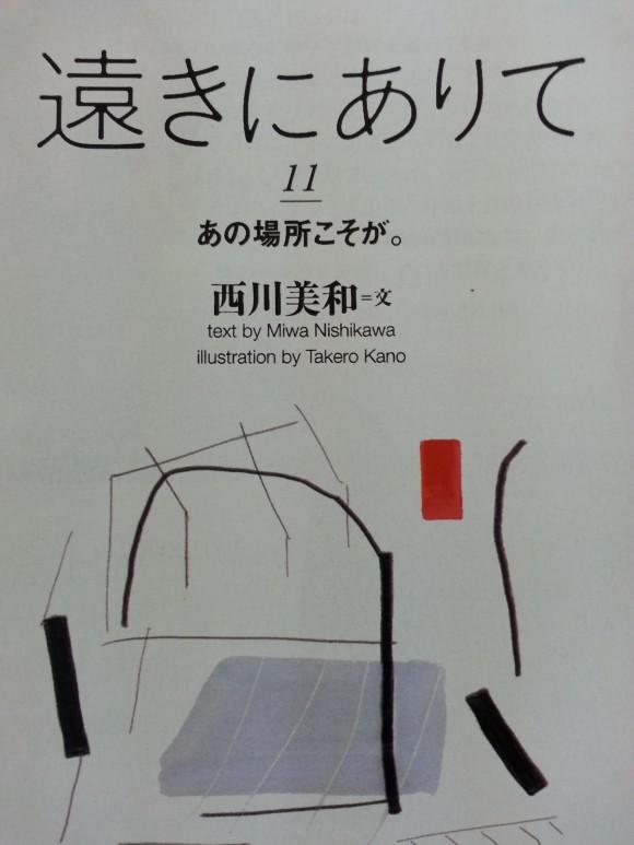 旧広島市民球場跡地