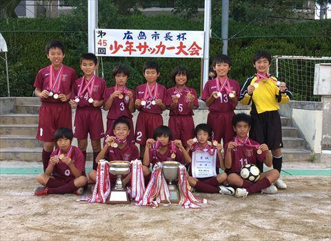 第45回広島市長杯少年サッカー大...