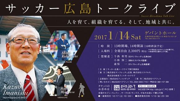 広島を愛し、サッカーと向き合い、夢を抱き、平和を希求しその手で栄光 ...