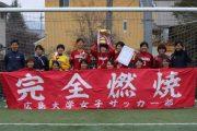 フレンドリースポーツ 広島大学
