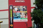 ルネサンス広島ボールパークタウン