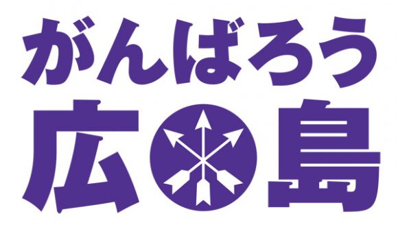 復興支援ロゴ(がんばろう広島)
