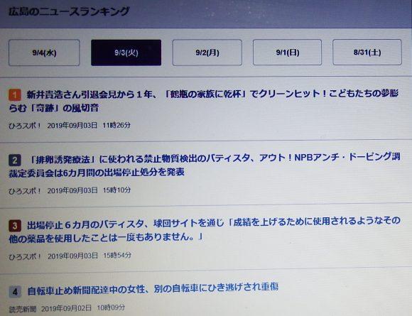 新井貴浩 バティスタ