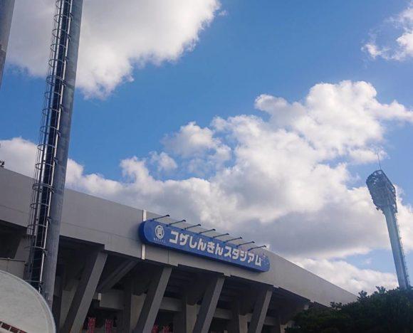 コザしんきんスタジアム