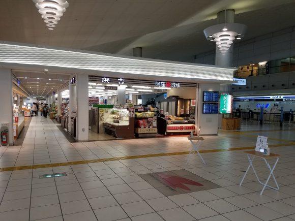 コロナ 広島空港