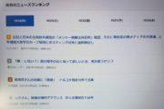 広島 dメニュー ランキング